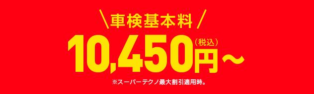 車検基本料 9,500円 あとは法定費用のみ(※スーパーセーフティ車検の価格)