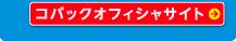 コバックオフィシャルサイト