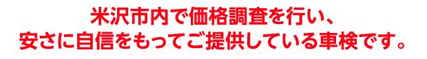 私たちコバックR13号米沢店は米沢市内で1番安い車検をご提供しています。