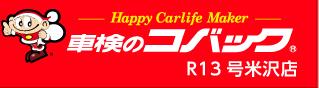 車検のコバック R13号米沢店